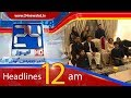 News Headlines | 12:00 AM | 19 February 2018 | 24 News HD