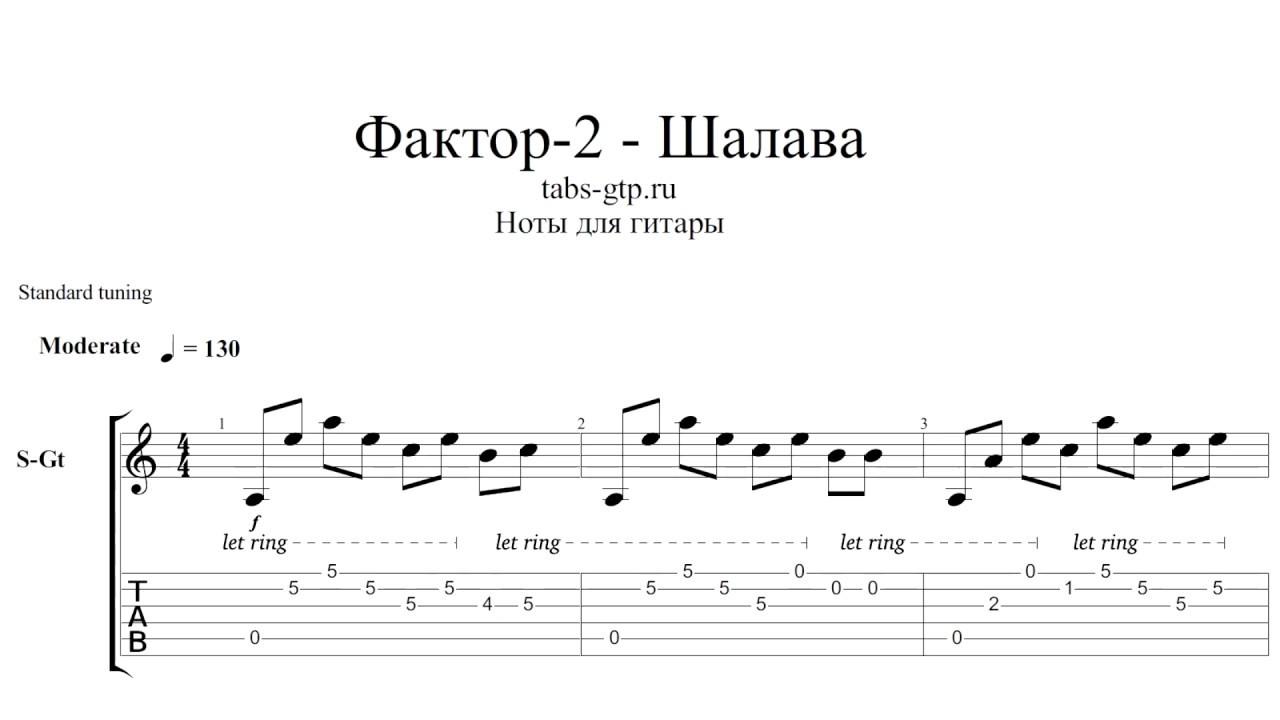 Шалава  Правильные аккорды для