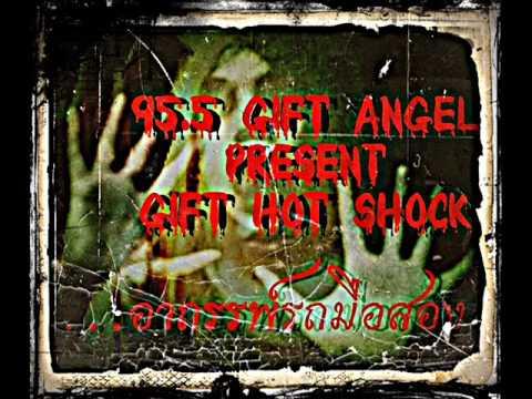 Gift Hot shock อาถรรพ์รถมือสอง