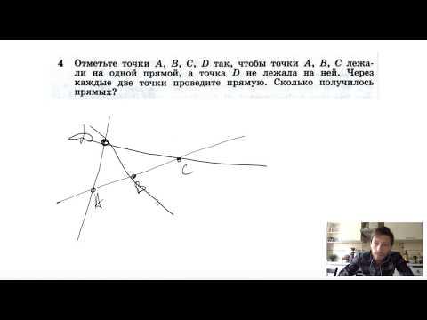№4. Отметьте точки A, B, C, D так чтобы точки A, B, C лежали на одной прямой