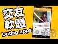 台灣交友軟體 (Dating apps)!阿兜仔不教美語!535