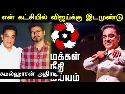 Will Vijay Unite With MNM   #Kamalhaasan #Thalapathy #Vijay #Sarkar #Kollywood #Kalakkalcinema