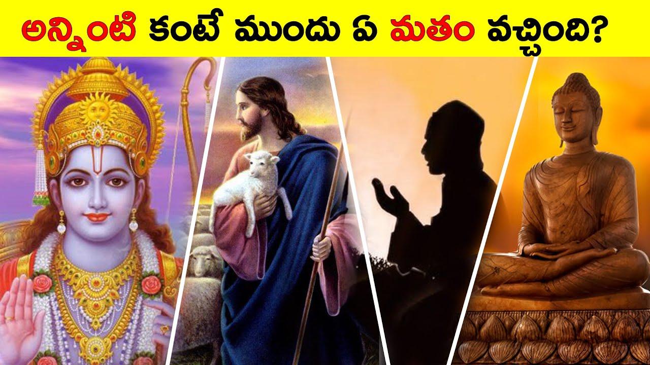 అన్నింటికంటే ముందుగా ఏ మతం వచ్చింది? History of Religion   How Religion Started?   Think Deep