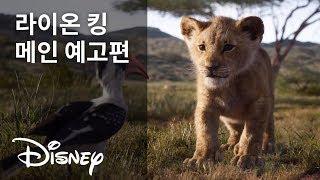 [라이온 킹] 메인 예고편
