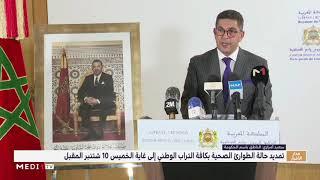 المغرب .. تمديد حالة الطوارئ الصحية إلى غاية 10 شتنبر المقبل
