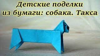 Детские поделки из бумаги: собака. Такса: оригами. Как сделать собаку из бумаги: видео урок