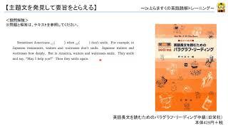 英文読解講座(入門編):主題文を発見して要旨をとらえる1【演習1】