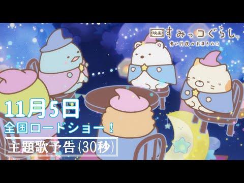 『映画 すみっコぐらし 青い月夜のまほうのコ』主題歌予告(30秒)11月5日全国ロードショー!