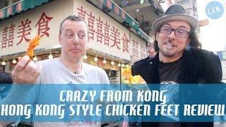 Hong Kong Style Chicken Feet (雞腳) - Crazy From Kong Street Food Review !! (香港街頭小食)