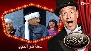 تياترو مصر   الموسم الأول   الحلقة 1 الأولى   شئ من الخوخ  علي ربيع و حمدي المرغني  Teatro Masr