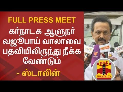 கர்நாடக ஆளுநர் வஜூபாய் வாலாவை பதவியிலிருந்து நீக்க வேண்டும் - ஸ்டாலின் | FULL PRESS MEET