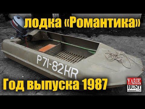 Лодка Романтика 1987 года.Состояние идеальное?