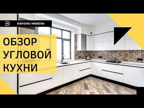 Угловая кухня без ручек с мойкой под окном