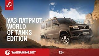 Презентация автомобиля УАЗ ПАТРИОТ WORLD OF TANKS EDITION