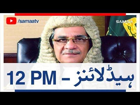 Samaa Headlines | 12 PM | SAMAA TV | Full Bulletin | 07 April 2018