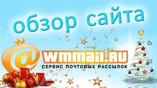 wmmail ru отзывы регистрация