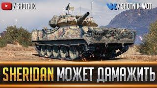 XM551 Sheridan - ЛТ КОТОРЫЙ МОЖЕТ ДАМАЖИТЬ!