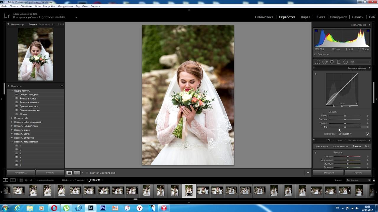 онлайн обработка свадебных фото в лайтруме аварийных