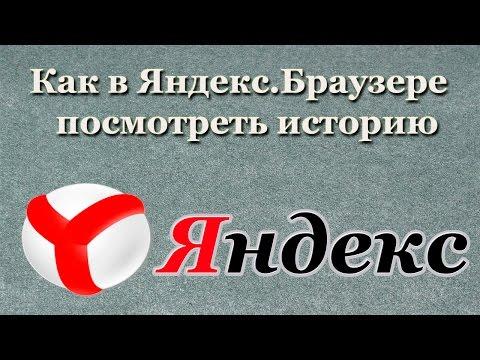 Как в Яндекс.Браузере посмотреть журнал (историю) посещений (2017)