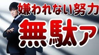 この動画内で紹介したおすすめ動画・ニコニコ動画は 知識のNetflix【Dラボ】で見放題! 今なら20日間無料→https://daigovideolab.jp/ ⏩動画の続きは 人生を決める ...