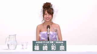 AKB48 45thシングル 選抜総選挙 アピールコメント AKB48 チームK所属 篠...