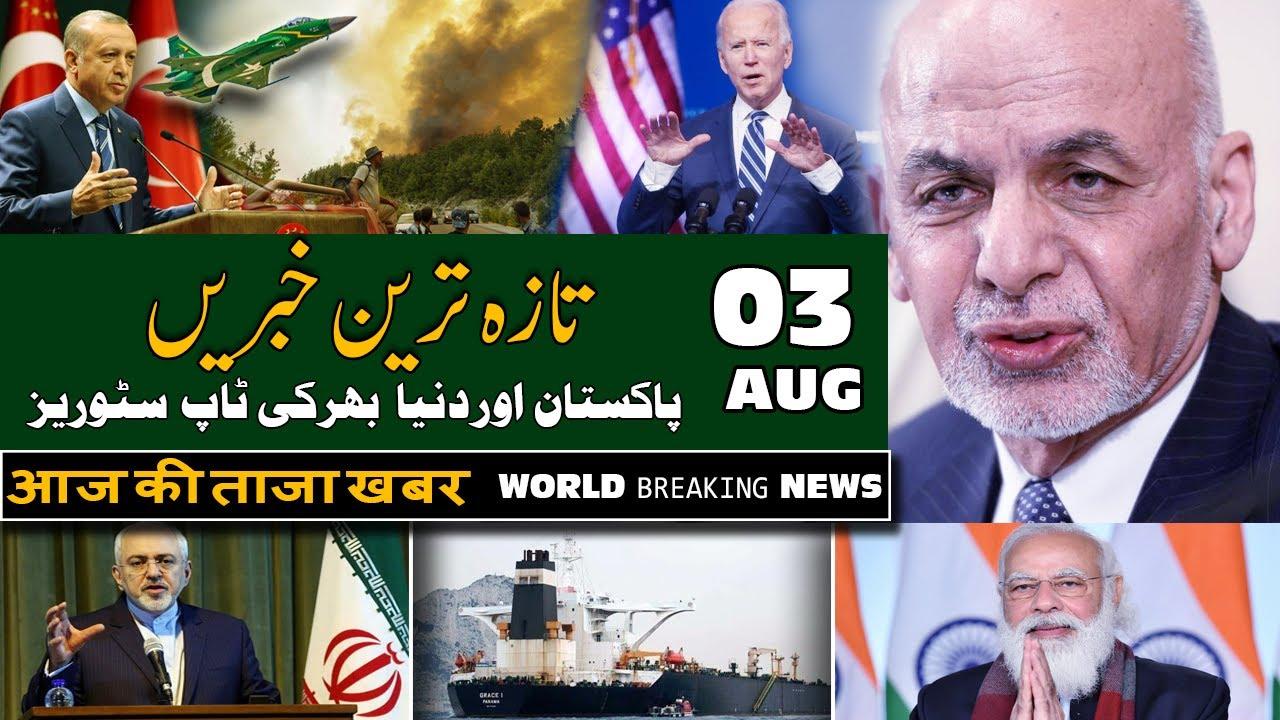 Latest Headlines | Today Breaking and Selected News | 03 August 2021 | آج دن بھر کی خاص خاص خبریں
