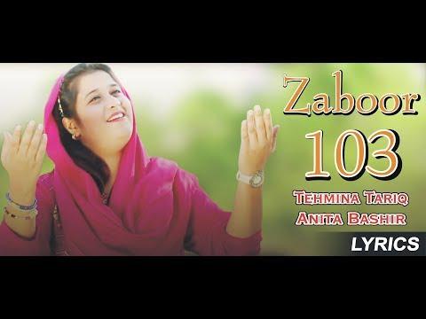 Zaboor 103-Rehmat Nal Hia New Masihi Zaboor By Tehmina Tariq & Anita Bashir + Lyrics-Masihi HD