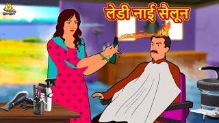 लेडी नाई सैलून The Lady Barber Salon Story Hindi Kahani Hindi Fairy Tales