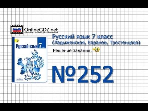Задание № 252 — Русский язык 7 класс (Ладыженская, Баранов, Тростенцова)