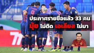 EP 71 : มาแล้ว!!! ประกาศรายชื่อทีมชาติไทยแล้ว 33 คน มุ้ย ไม่ติด เอเลียส ไม่มา
