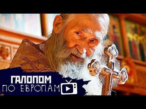 Старец над Москвой, Охота на врачей, Пора национализировать? // Галопом по Европам #184