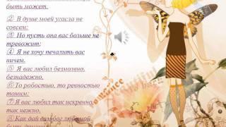 Пушкин. Любовная лирика. Русский язык для иностранцев