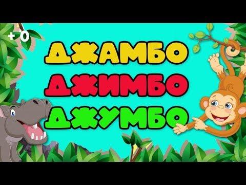 Премьера песни!  Джамбо-Джимбо-Джумбо! Танцуй и пой вместе с Макачитой!