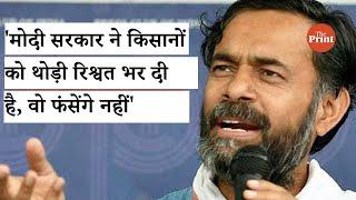 'मोदी सरकार ने किसानों को थोड़ी रिश्वत भर दी है, वो फंसेंगे नहीं': Yogendra Yadav