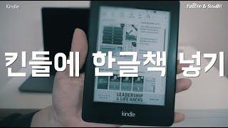 킨들에서 '82년생 김지영'을 읽을 수 …
