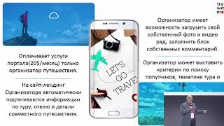 Презентация проекта Travel with me