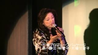 あべ静江さん・林寛子さん・大場久美子さんの三人で、楽しいひと時を演...