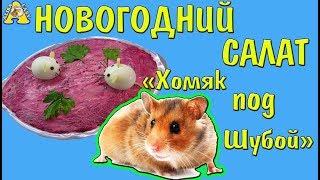 Хомяк под Шубой / Рецепт Новогоднего салата / Какой салат сделать на Новый Год / Алиса Изи