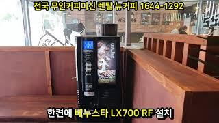 [뉴커피] 김해 호동숯불 한우한돈  베누스타 LX700…