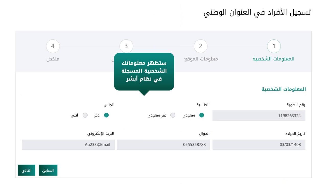 تسجيل العنوان الوطني للأفراد