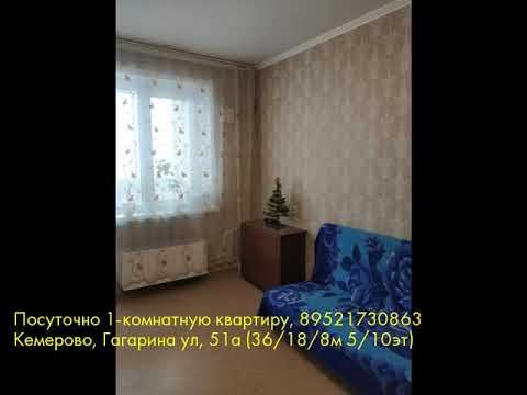 Посуточно 1-комнатную квартиру, Кемерово, Гагарина ул