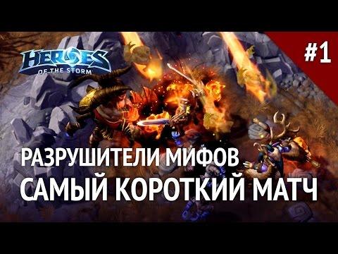 видео: Разрушители мифов #1. Самая быстрая игра в heroes of the storm / core rush challenge