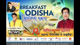 Breakfast Odisha with Music Director and Singer Amit Kumar Tripathy