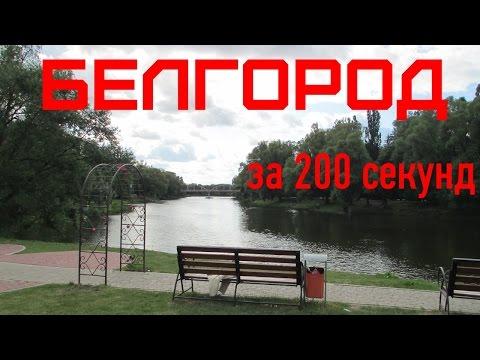 россия белгород знакомства