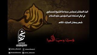 الشيخ زمان الحسناوي | ليالي استشهاد امير المؤمنين عليه السلام