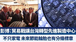 彭博:貿易戰讓台灣轉型先進製造中心|不只家電 未來節能輪胎也有分級標章|產業勁報【2019年11月20日】|新唐人亞太電視