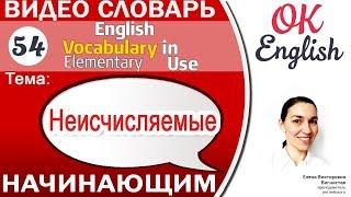 Тема 54 Uncountables - Неисчисляемые в английском 📕 Английский для начинающих | OK English