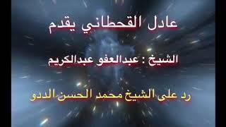 الرد على الشيخ محمد حسن الددو