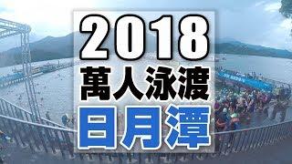 2018 日月潭萬人泳渡