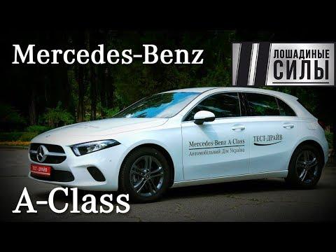 Mercedes-Benz A-Class W177 Хетчбек